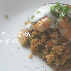 couscous酸奶烤虾沙拉