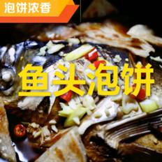 饭店级水准的:鱼头泡饼