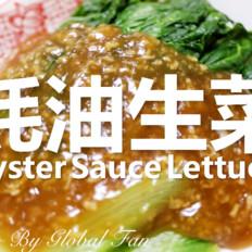 经典广式特色菜 | 蚝油生菜
