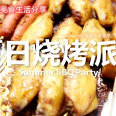 夏日烧烤派对