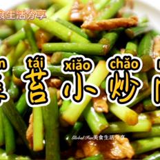 蒜苔小炒肉
