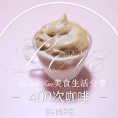 风靡全网的400次咖啡