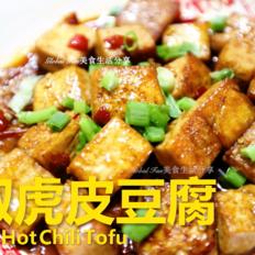 剁椒虎皮豆腐