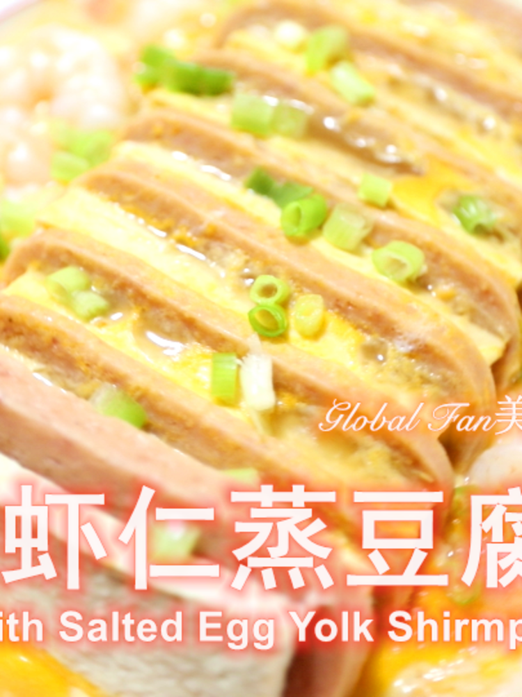 咸蛋黃蝦仁蒸豆腐的做法