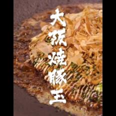 大阪烧豚玉