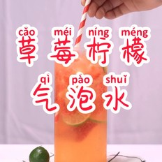 草莓柠檬气泡水|喜茶同款
