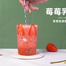 饮品配方|莓莓乳酸菌
