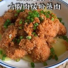 粉蒸肉(鸡胸肉版)