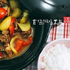 甘梅焖鸡米饭