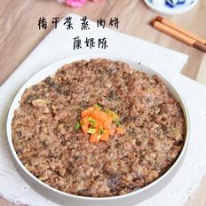 梅干菜蒸肉饼