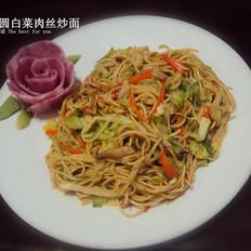圆白菜肉丝炒面