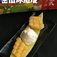 蜜瓜冰激凌