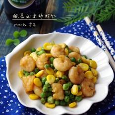豌豆玉米炒虾仁的做法