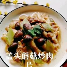 盖头蘑菇炒肉片