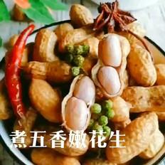 煮五香嫩花生