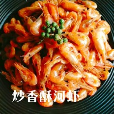 炒香酥河虾