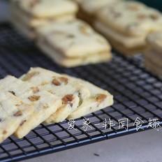开心果曲奇饼干