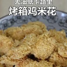 烤箱鸡米花