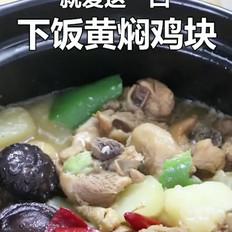 下饭黄焖鸡块