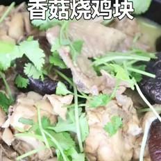 香菇烧鸡块