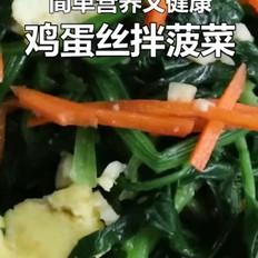 鸡蛋丝拌菠菜