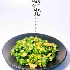 秋葵炒鸡蛋