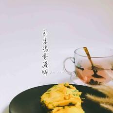 玉米鸡蛋灌饼