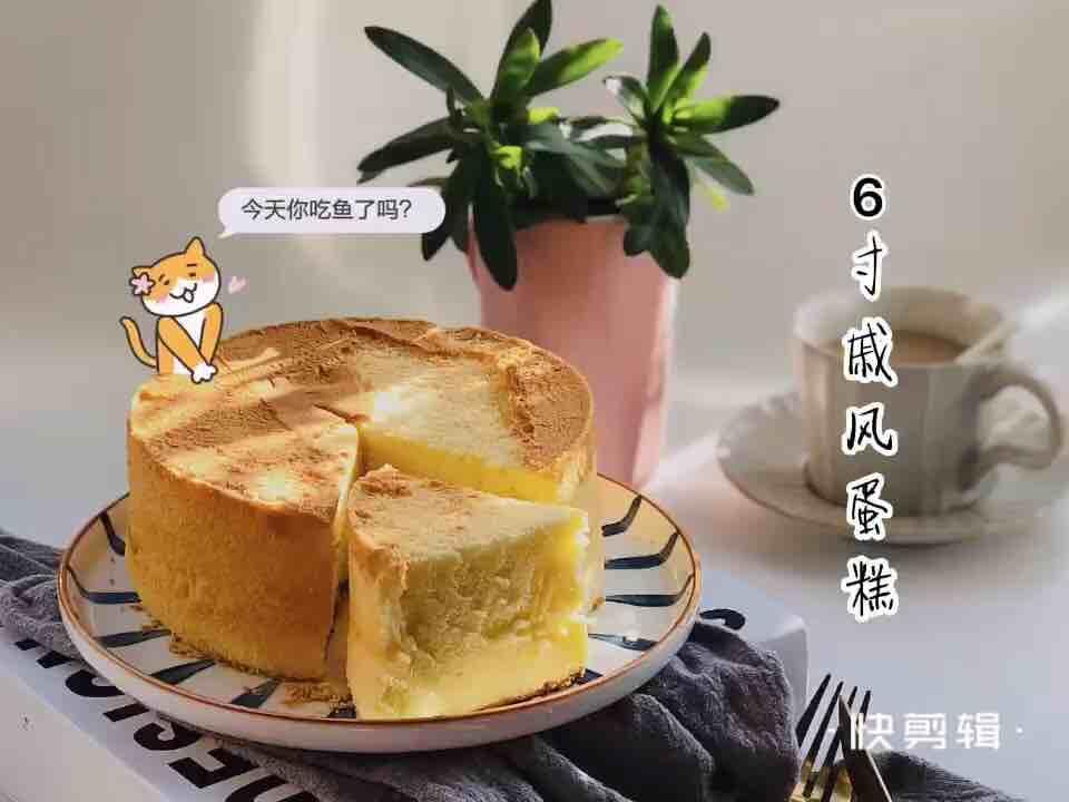 奶香浓郁的戚风蛋糕(6寸)