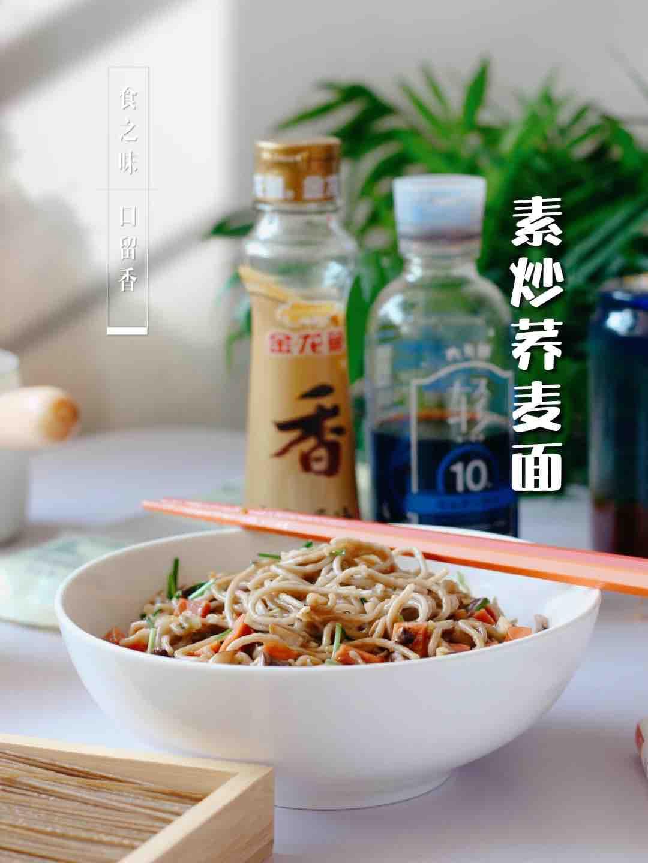 素炒荞麦面的做法