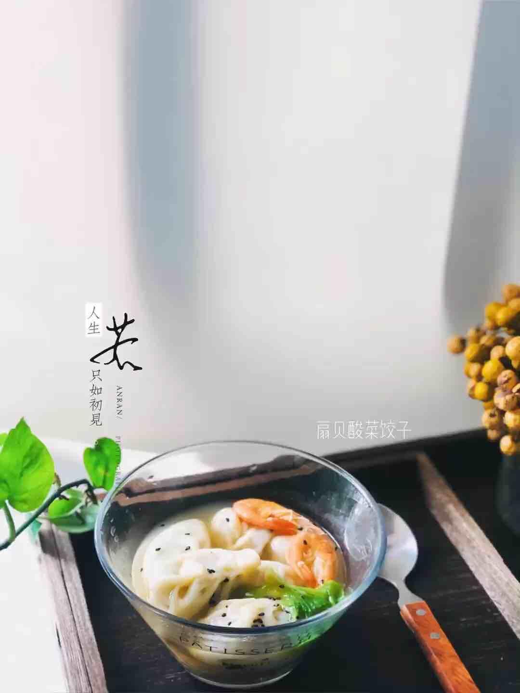 扇贝酸菜馅饺子的做法