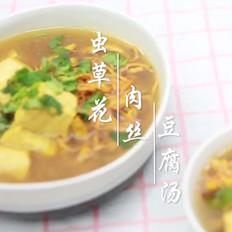 虫草花肉丝豆腐汤