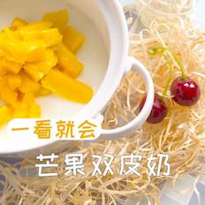 芒果双皮奶