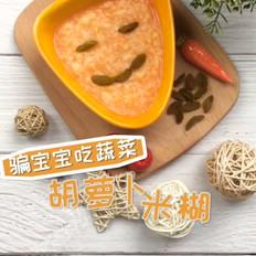 胡萝卜米粥