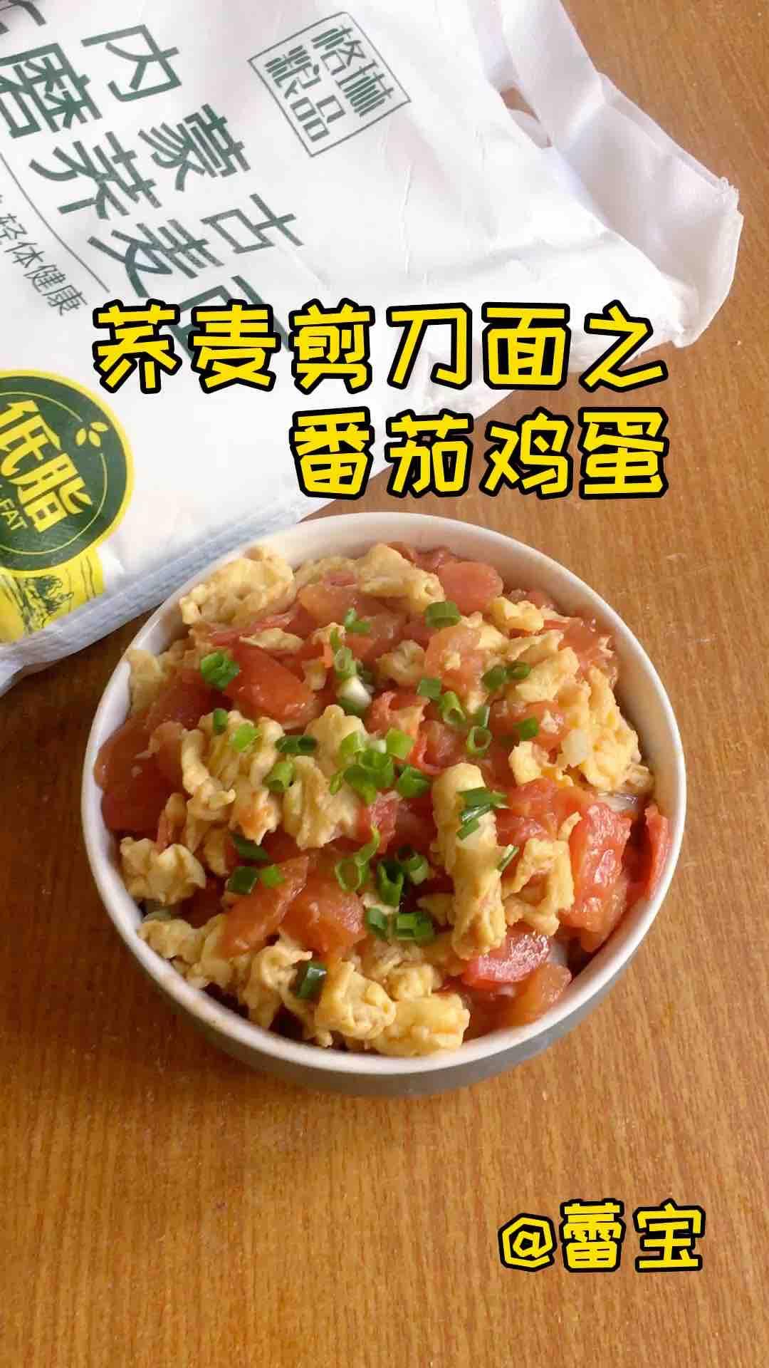 番茄鸡蛋剪刀荞麦面