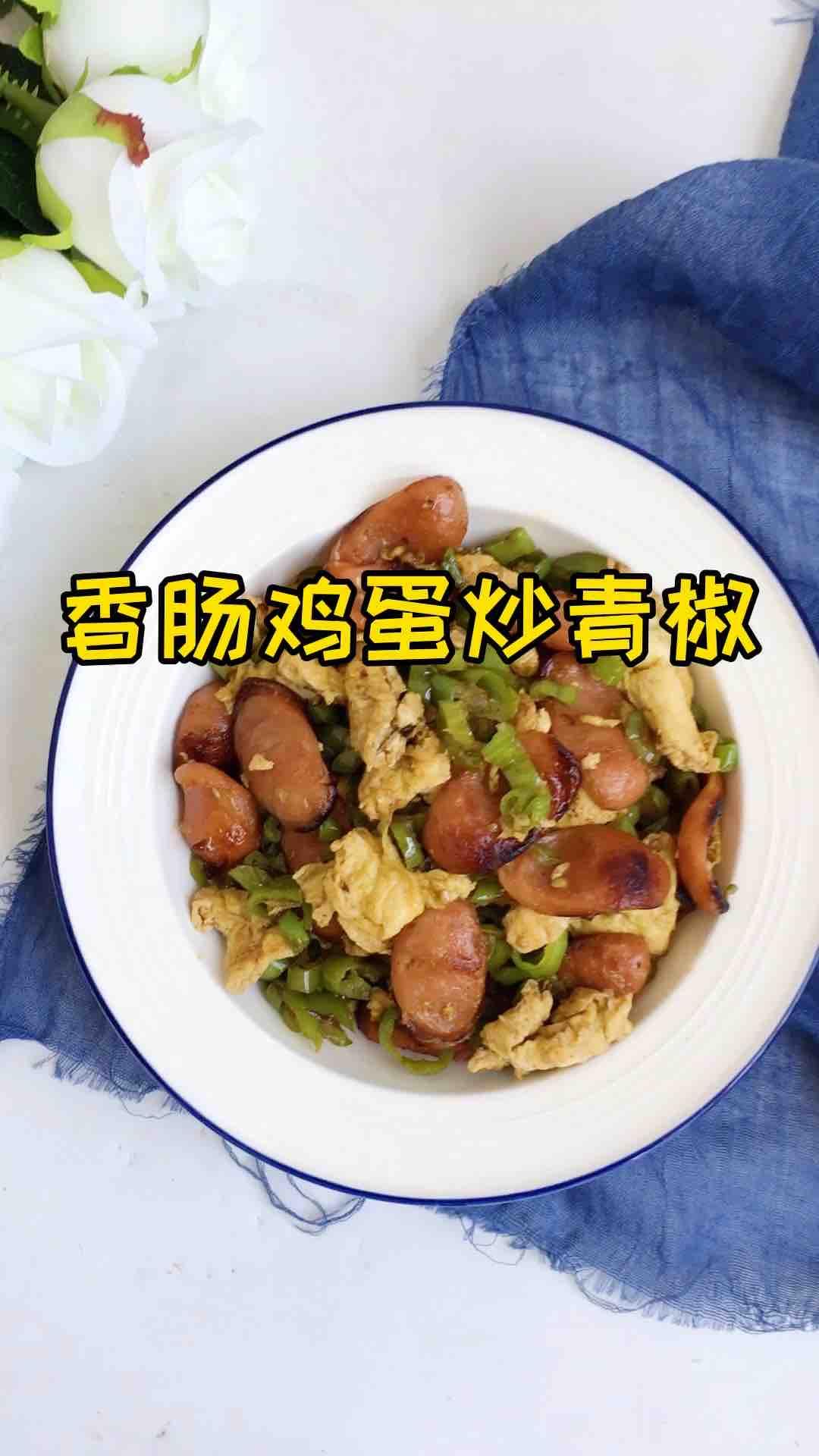 香肠鸡蛋炒青椒