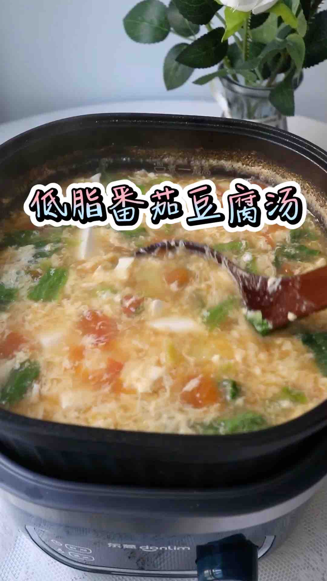 低脂番茄豆腐汤