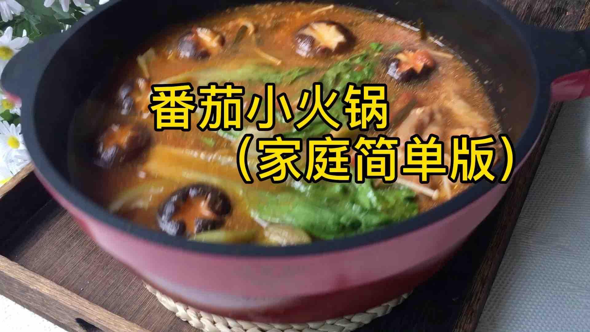 番茄小火锅(家庭简单版)的做法