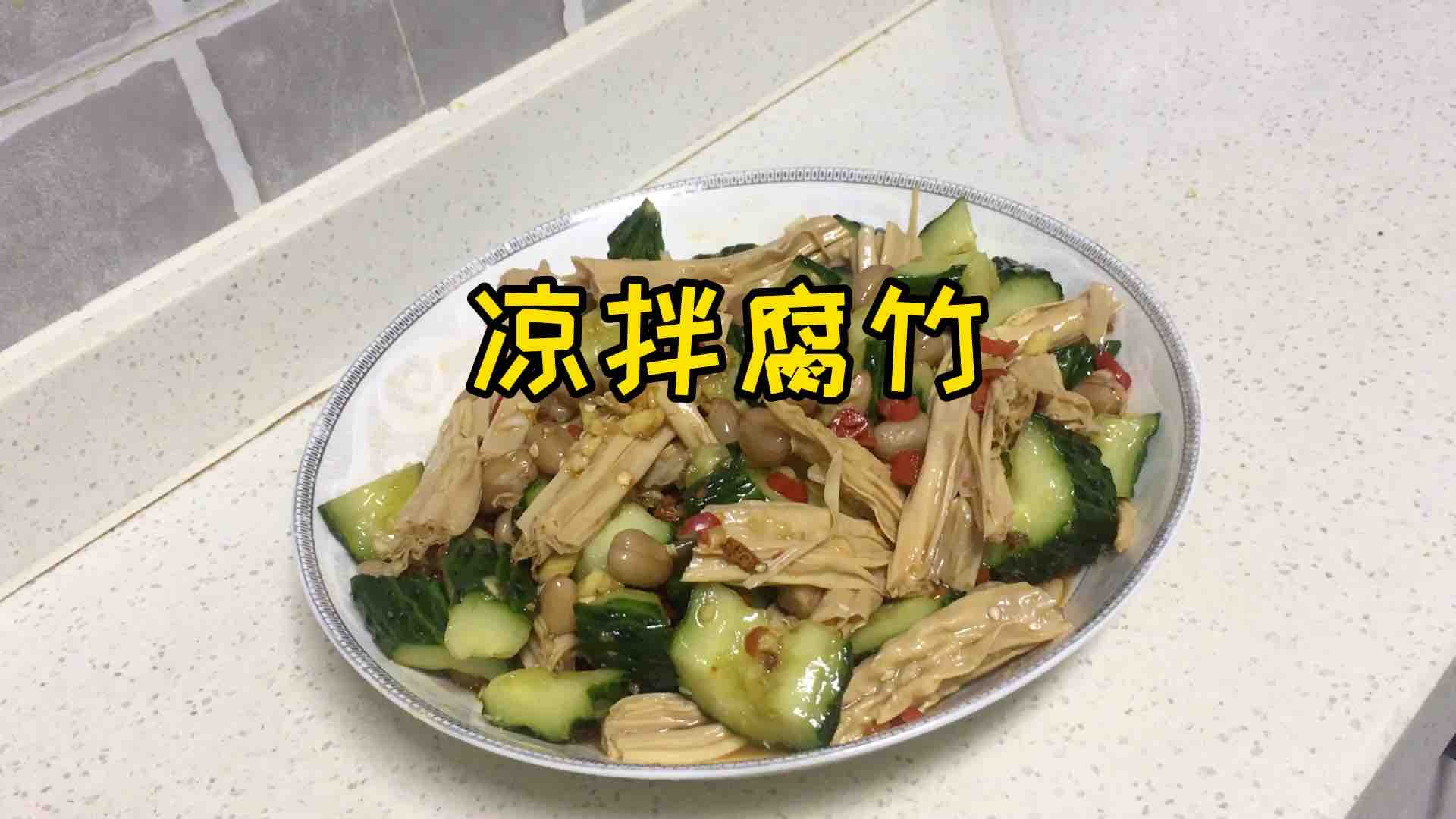凉拌腐竹的做法