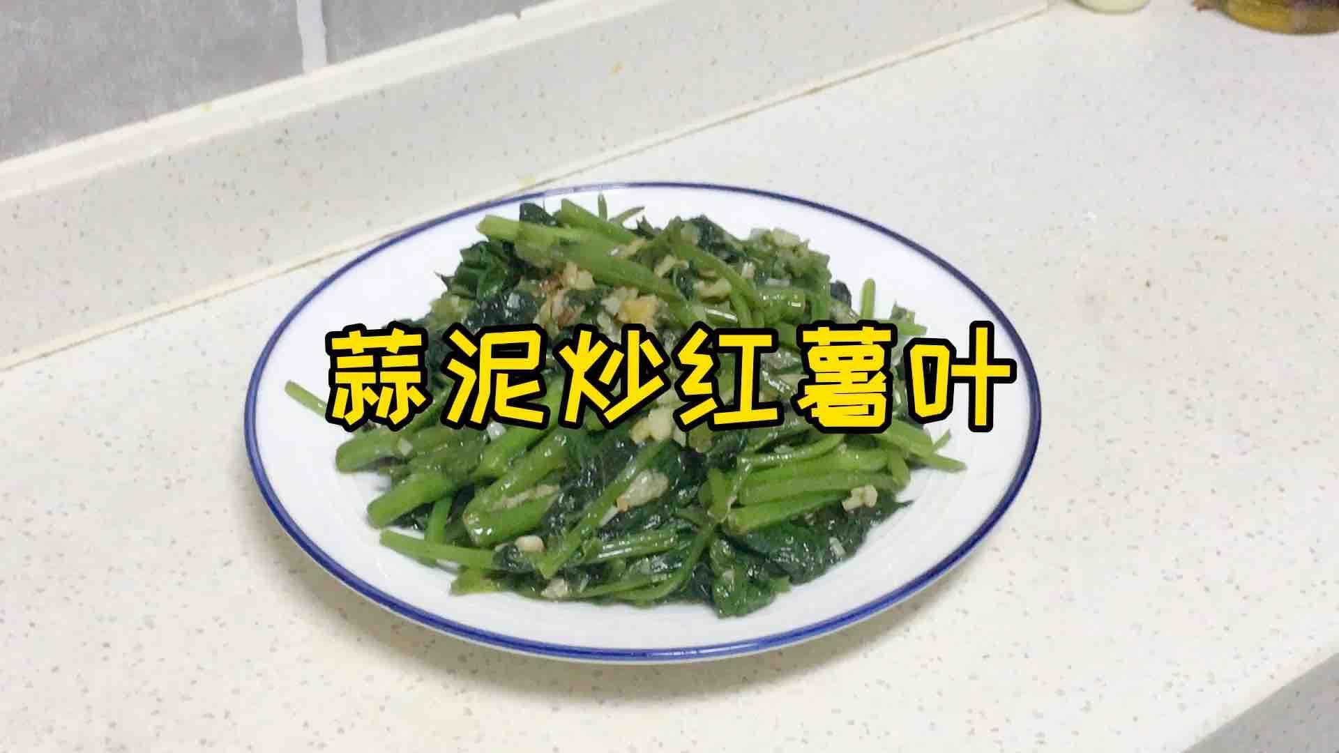 蒜泥炒红薯叶
