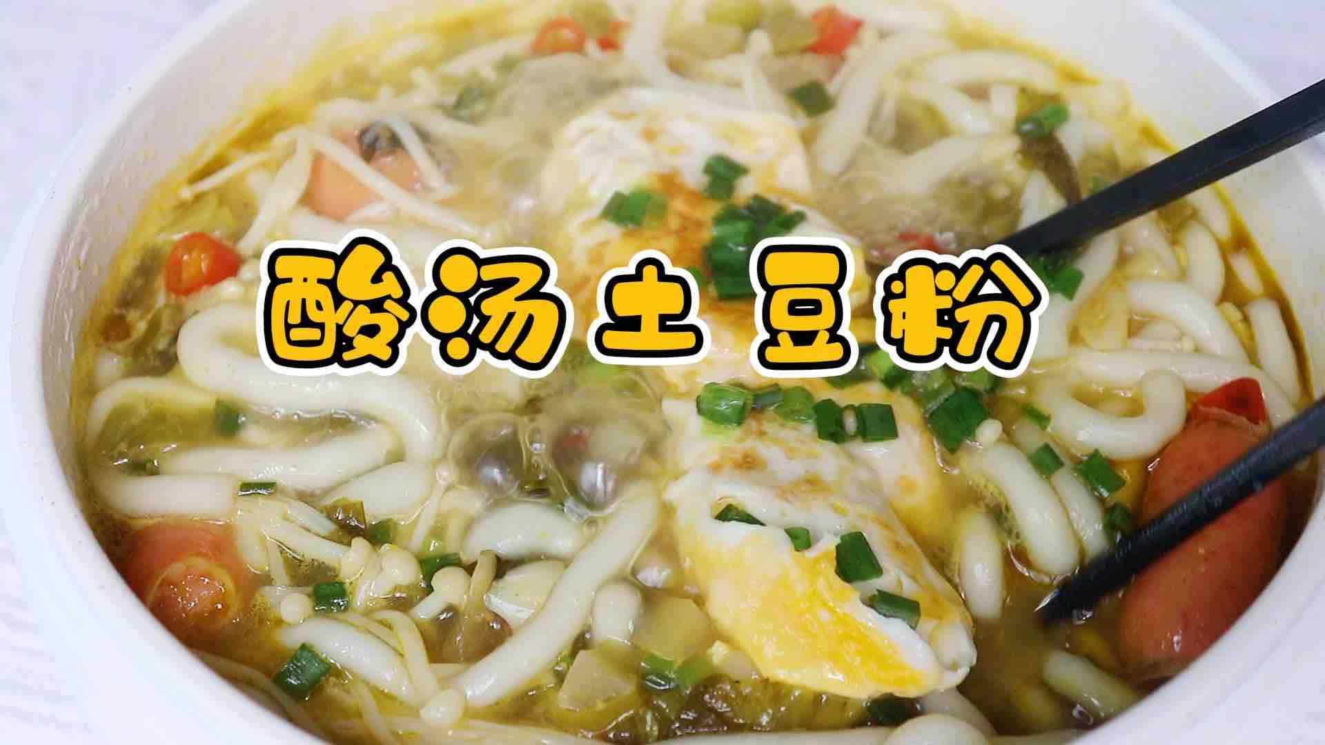 酸汤土豆粉的做法