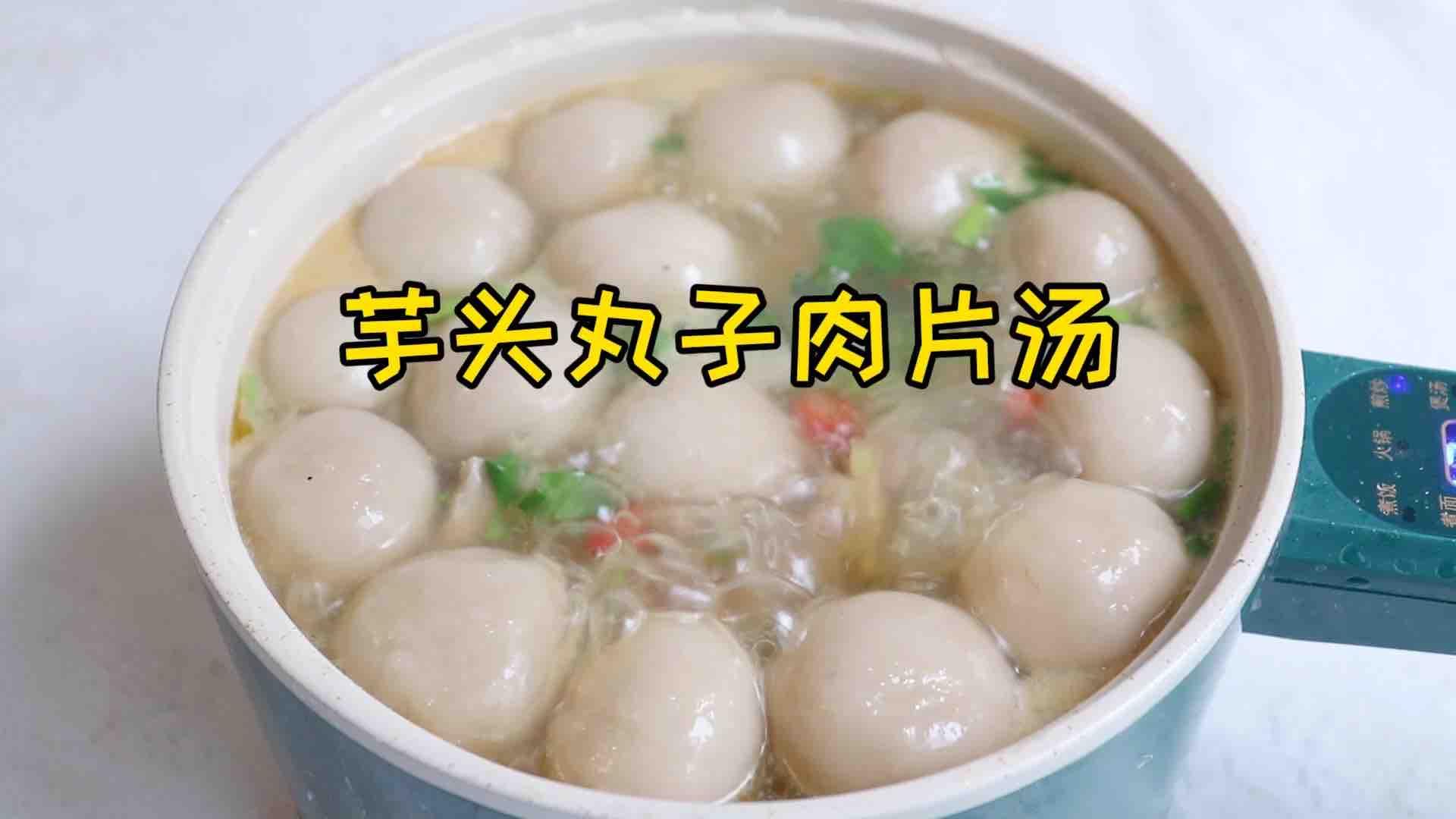 芋头丸子肉片汤