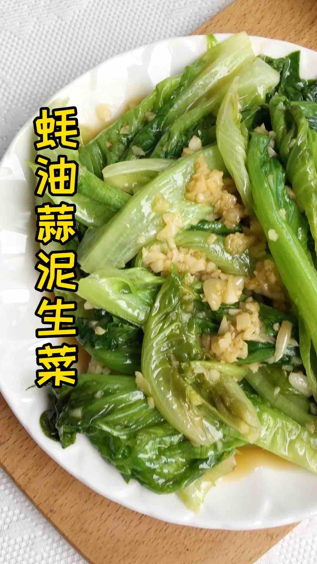 蚝油蒜泥生菜的做法