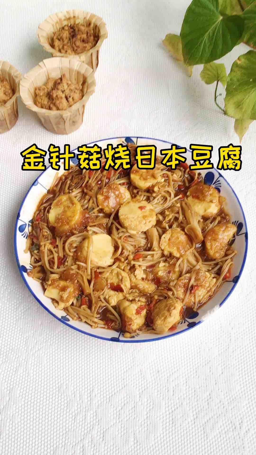 金针菇烧日本豆腐的做法【步骤图】