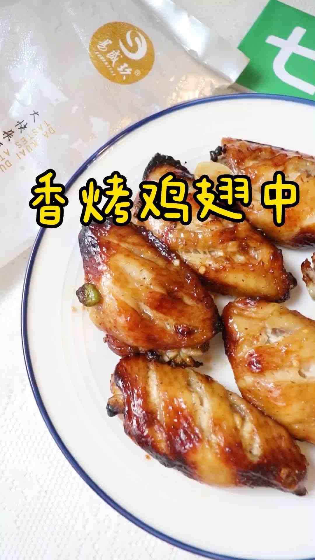 香烤鸡翅中