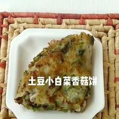 土豆小白菜香菇饼