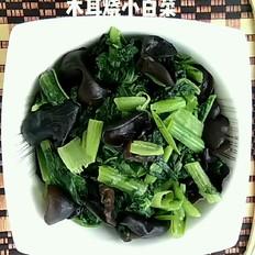 木耳烧小白菜