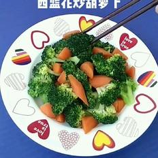 西蓝花炒胡萝卜