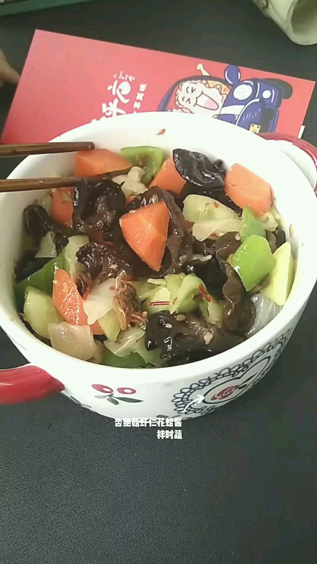 杏鲍菇虾仁花蛤酱拌时蔬