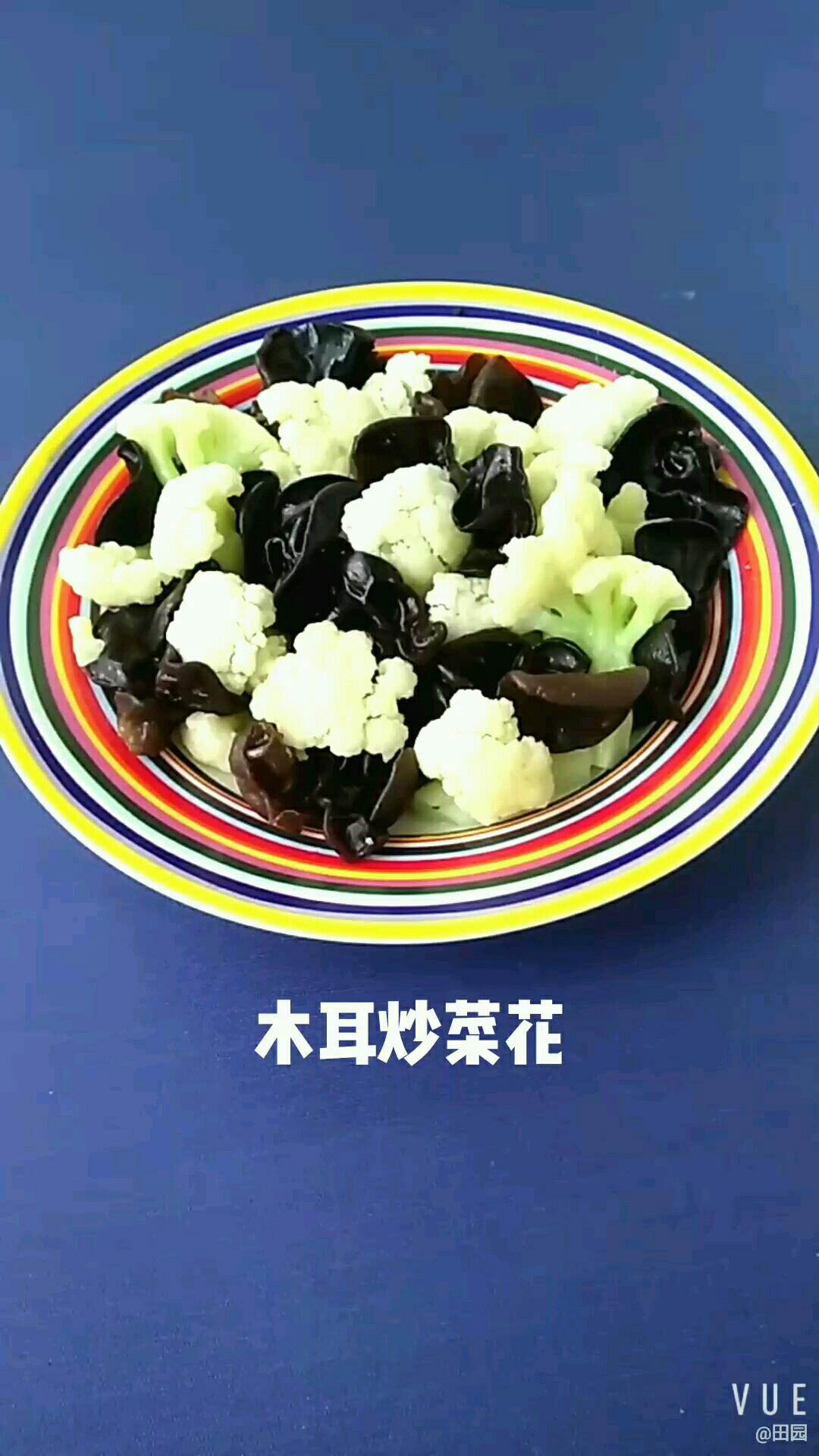 木耳炒菜花