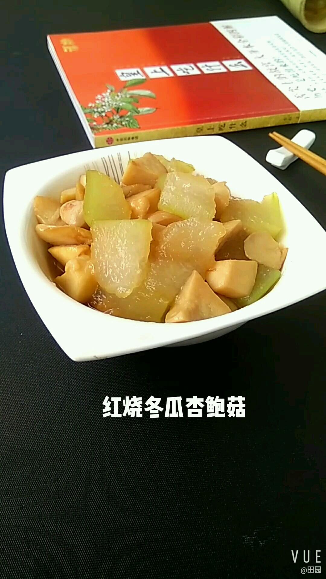 红烧冬瓜杏鲍菇